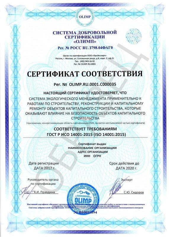 стоимость ГОСТ Р ИСО 14001 в Альметьевске