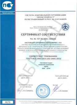 Образец сертификата соответствия ГОСТ Р ИСО 14001-2015 (ISO 14001:2015)
