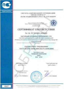 Образец сертификата соответствия ГОСТ Р ИСО/ТУ 16949-2009 (ISO/TS 16949:2016)