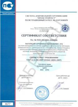 Образец сертификата соответствия ГОСТ Р 12.0.230-2015 (OHSAS 18001:2007)