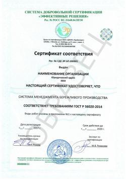 Образец сертификата соответствия ГОСТ Р 56020-2014