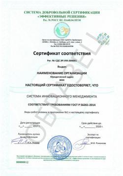 Образец сертификата соответствия ГОСТ Р 56261-2014