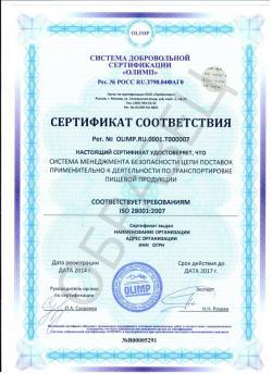 Образец сертификата соответствия ISO 28001:2007
