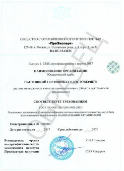 Образец сертификата соответствия ГОСТ Р ИСО 9001-2015 (ISO 9001:2015)