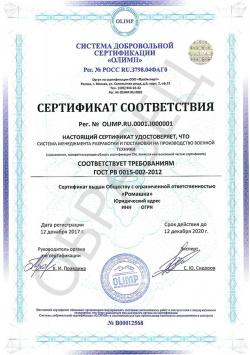 Образец сертификата соответствия ГОСТ РВ 0015-002-2012
