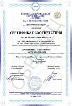 Образец сертификата соответствия ГОСТ Р 12.0.007-2009