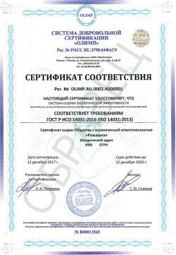 Образец сертификата соответствия ГОСТ Р ИСО 14031-2016 (ISO 14031:2013)