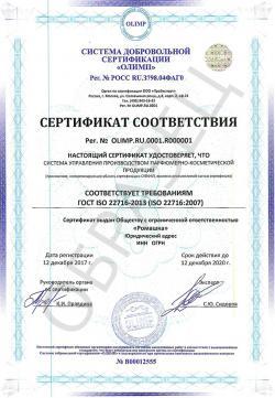 Образец сертификата соответствия ГОСТ ISO 22716-2013 (ISO 22716:2007)