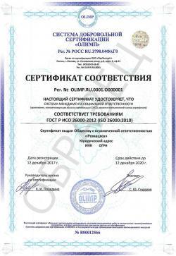 Образец сертификата соответствия ГОСТ Р ИСО 26000-2012 (ISO 26000:2010)