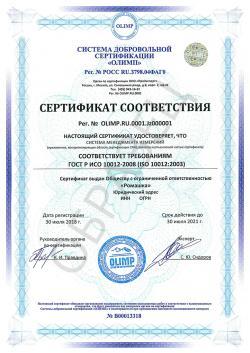 Образец сертификата соответствия ГОСТ Р ИСО 10012-2008 (ISO 10012:2003)