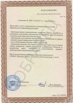Образец приложения к лицензии на маркшейдерские работы