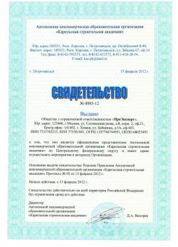 Свидетельство о представительстве АНОО «Карельская строительная академия»
