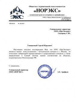 Письмо о партнерстве с ООО «НОРЭКС»