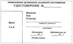 Образец удостоверения по охране труда при работах на высоте