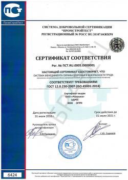 Образец сертификата соответствия ISO 45001:2018 («ПСТ»)