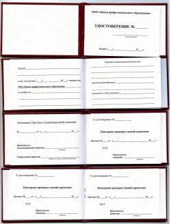 Образец удостоверения по рабочим специальностям