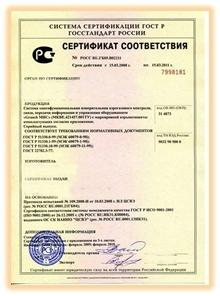 Образец сертификата соответствия ГОСТ Р