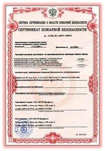Образец сертификата пожарной безопасности