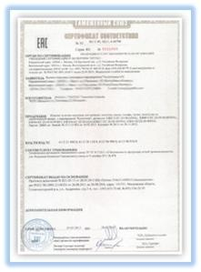 Образец сертификата соответствия ТР ТС