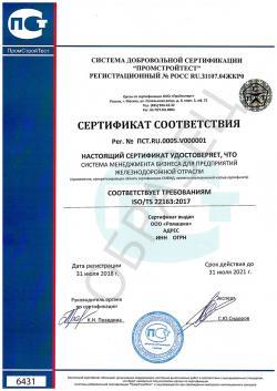 Образец сертификата соответствия ISO/TS 22163:2017