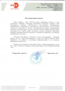"ООО ""АйСиЭн Сервис Инжиниринг Восток"""