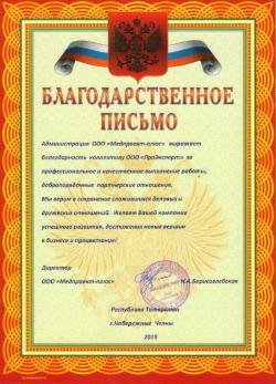 "ООО ""Медпроект-плюс"""
