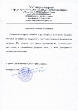 """ООО """"Нефтегазсервис"""""""