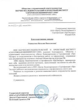 "ООО НИПИ ""САРАТОВЗАПСИБНИИПРОЕКТ-2000"""