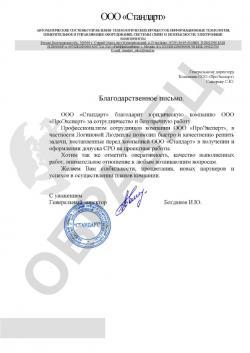 """ООО """"Стандарт"""""""