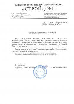 """ООО """"Стройдом"""""""