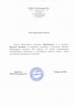 """ООО """"Теплоника-М"""""""